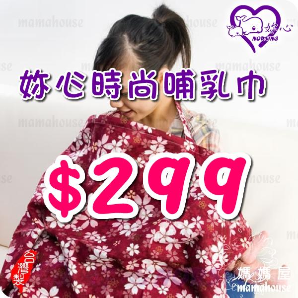 妳心媽咪時尚哺乳巾$299