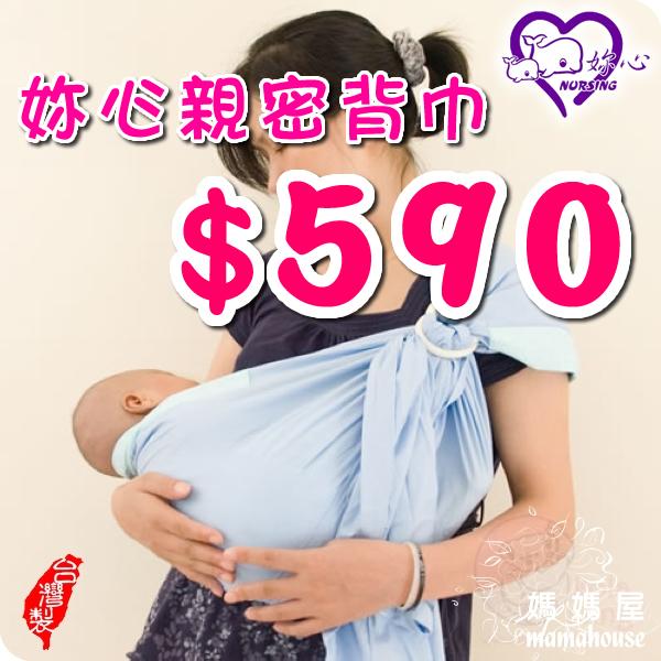 妳心親密背巾$590