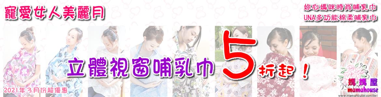 台灣製立體視窗哺乳巾5折起