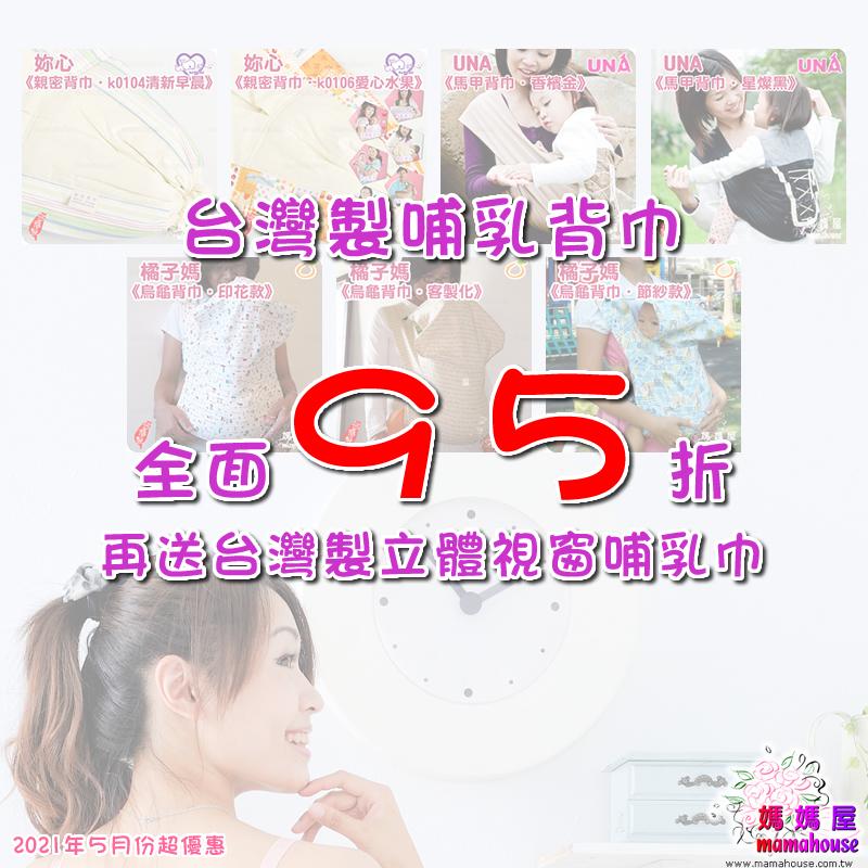 台灣製哺乳背巾全面5折起再送台灣製立體視窗哺乳巾