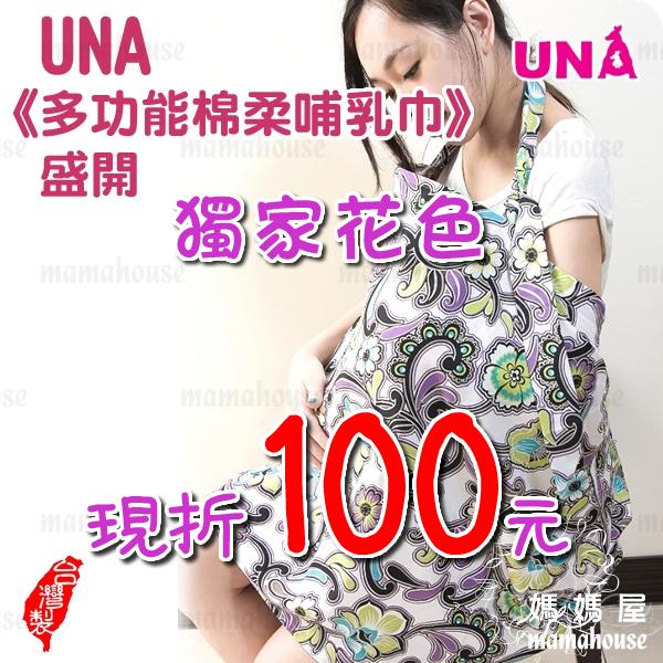 獨家花色哺乳巾 現折100元