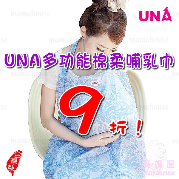 UNA多功能棉柔哺乳巾9折