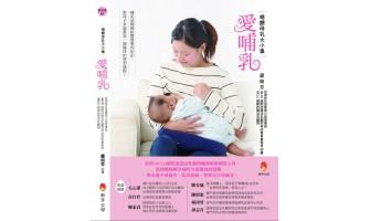好書推薦:「愛哺乳-哺餵母乳大小事」
