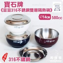 寶石牌豆豆316不銹鋼雙層隔熱碗