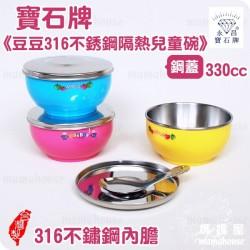 寶石牌豆豆316不銹鋼隔熱兒童碗.鋼蓋