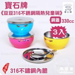 寶石牌豆豆316不銹鋼隔熱兒童碗.鋼蓋.3入
