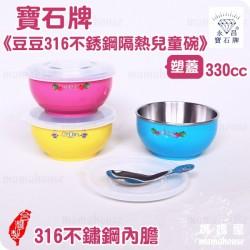 寶石牌豆豆316不銹鋼隔熱兒童碗.塑蓋
