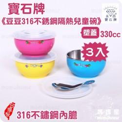 寶石牌豆豆316不銹鋼隔熱兒童碗.塑蓋.3入