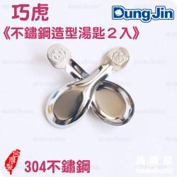 巧虎不鏽鋼造型湯匙2入