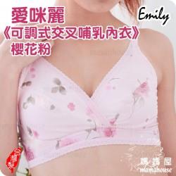 可調式交叉哺乳內衣.送溢乳墊.櫻花粉B284》台灣製.後開扣無鋼圈哺乳胸罩