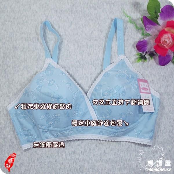 可調式交叉哺乳內衣.送溢乳墊.天藍B507》台灣製.後開扣無鋼圈哺乳胸罩