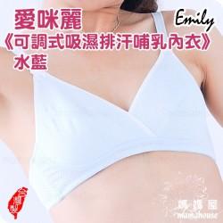 可調式吸濕排汗交叉哺乳內衣.送溢乳墊.水藍B508B》台灣製.後開扣無鋼圈哺乳胸罩