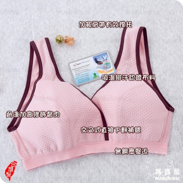 舒適型吸濕排汗交叉哺乳內衣.送溢乳墊.粉藕B986》台灣製.後開扣無鋼圈哺乳胸罩