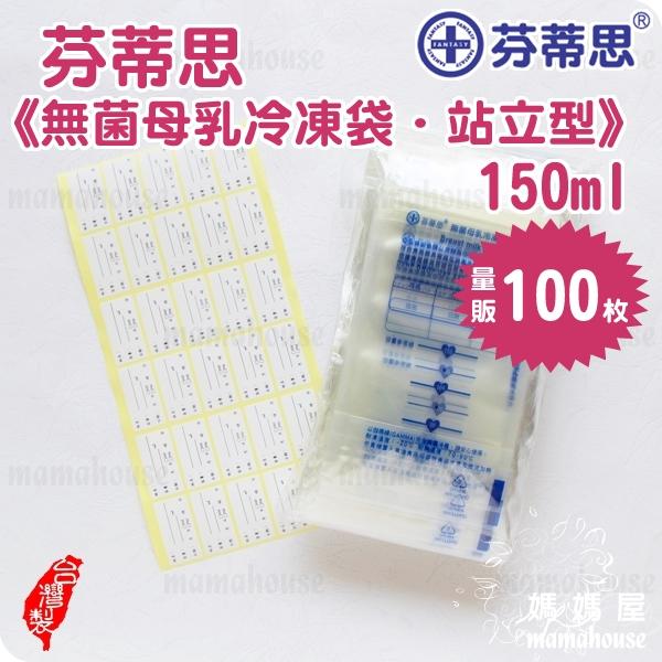 [買2送10枚] 芬蒂思無菌母乳冷凍袋.站立型.100枚量販包.150ml