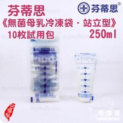 芬蒂思無菌母乳冷凍袋.站立型.10枚試用包.250ml