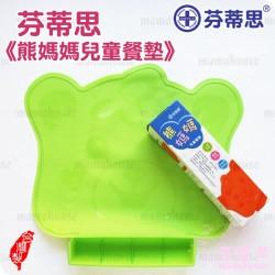 熊媽媽兒童餐墊