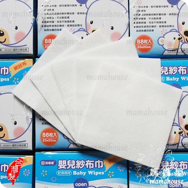 芬蒂思乾濕兩用嬰兒紗布巾.網狀布