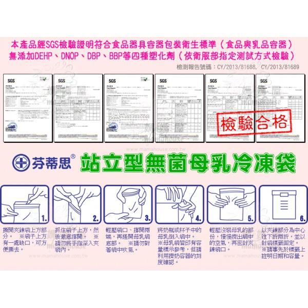 [NG sale][買2送10枚] 芬蒂思站立型母乳冷凍袋.100枚量販包.150ml