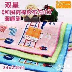和風純棉紗布小方巾.曬曬熊