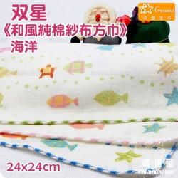 和風純棉紗布小方巾.海洋