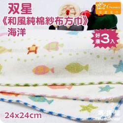 和風純棉紗布小方巾.海洋.3入