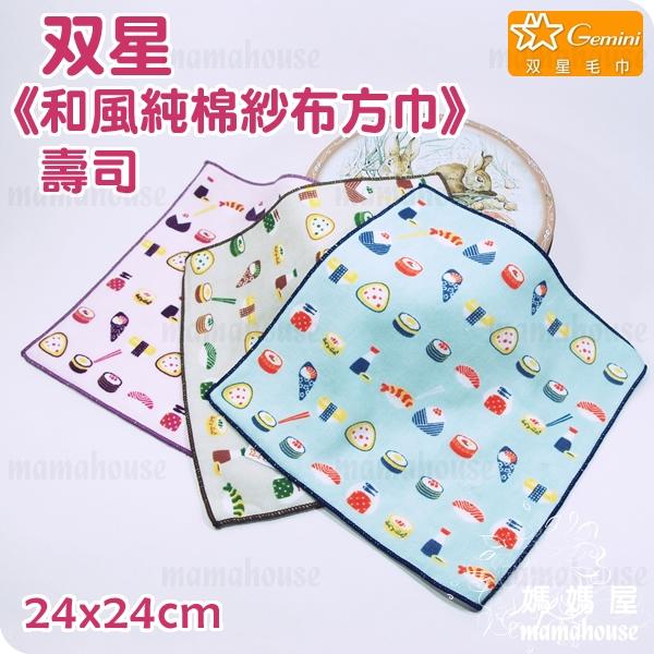 和風純棉紗布小方巾.壽司