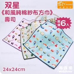 和風純棉紗布小方巾.壽司.6入
