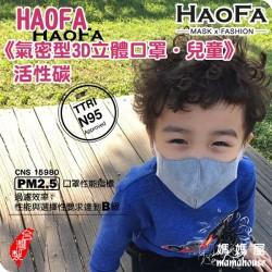 HAOFA氣密型3D立體口罩.兒童.活性碳