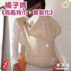 橘子媽烏龜背巾.客製化