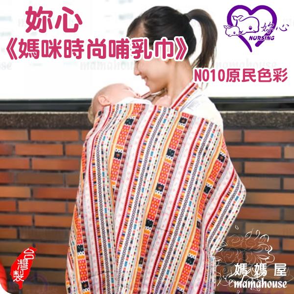 妳心媽咪時尚哺乳巾.N010原民色彩