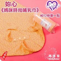 妳心媽咪時尚哺乳巾.N012快樂一點