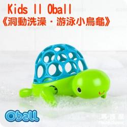 Kids II Oball 洞動洗澡.游泳小烏龜