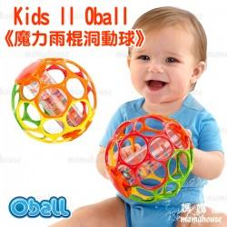Kids II Oball 魔力洞動球.雨棍洞動球
