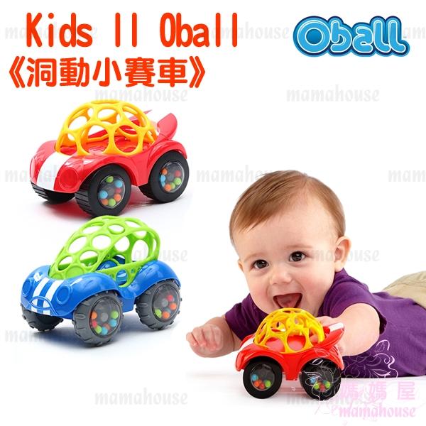 Kids II Oball 魔力洞動球.洞動小賽車