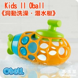Kids II Oball 洞動洗澡.潛水艇