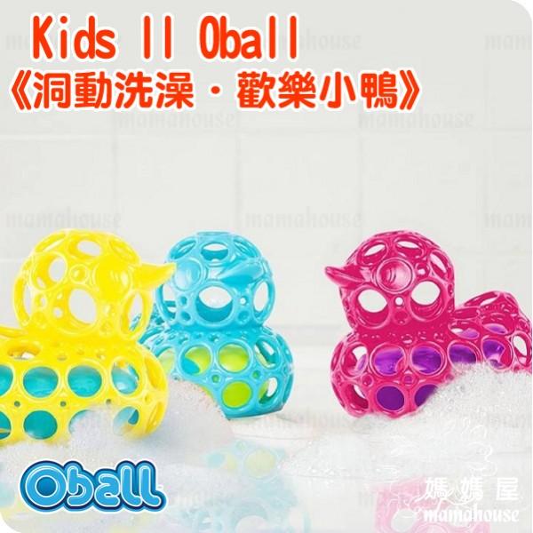Kids II Oball 洞動洗澡.歡樂小鴨