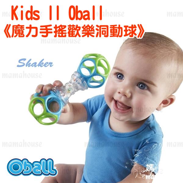Kids II Oball 魔力洞動球.手搖歡樂洞動球