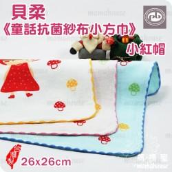 貝柔童話抗菌紗布小方巾.小紅帽
