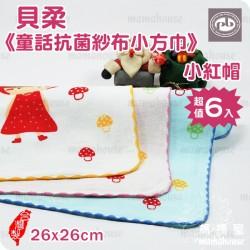 貝柔童話抗菌紗布小方巾.小紅帽.6入
