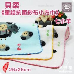 貝柔童話抗菌紗布小方巾.七小羊