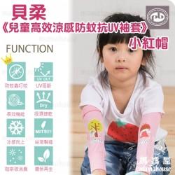 貝柔兒童高效涼感防蚊抗UV袖套.小紅帽