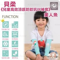 貝柔兒童高效涼感防蚊抗UV袖套.美人魚