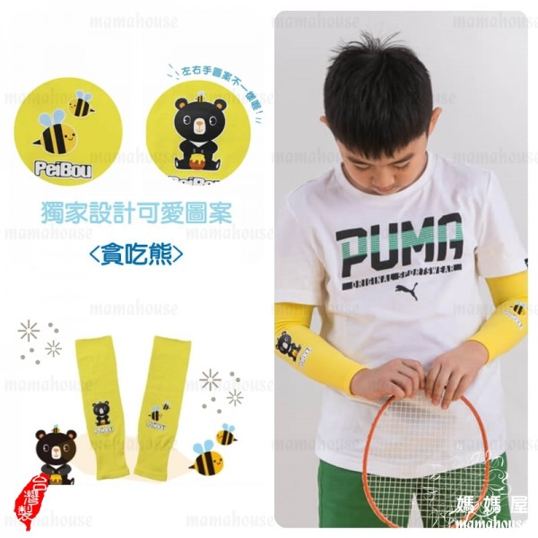 貝柔兒童高效涼感防蚊抗UV袖套.貪吃熊