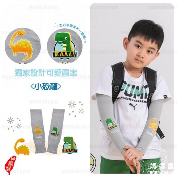 貝柔兒童高效涼感防蚊抗UV袖套.小恐龍