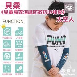 貝柔兒童高效涼感防蚊抗UV袖套.太空人
