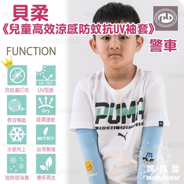貝柔兒童高效涼感防蚊抗UV袖套.警車