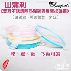 山蒲利雙耳不銹鋼隔熱湯碗專用替換碗蓋配件