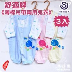 舒適牌薄棉吊帶兩用兔衣.3入