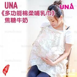 UNA多功能棉柔哺乳巾.焦糖牛奶