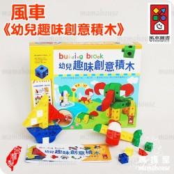 風車圖書.幼兒趣味創意積木